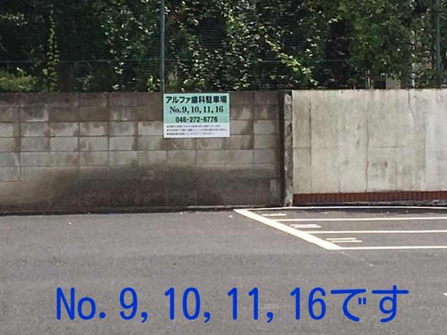 アルファ歯科の駐車場はNo.9,10,11,16です